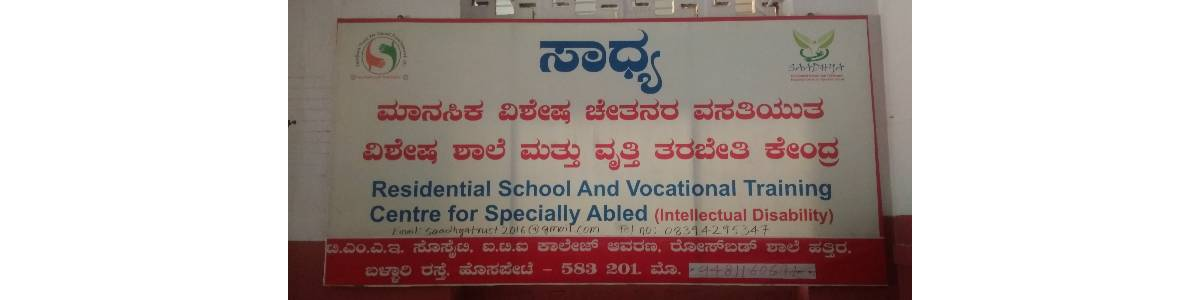 Residential School for Specially Abled