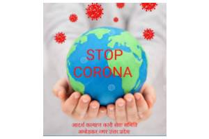 Awareness Program and Prevention from Covid 19