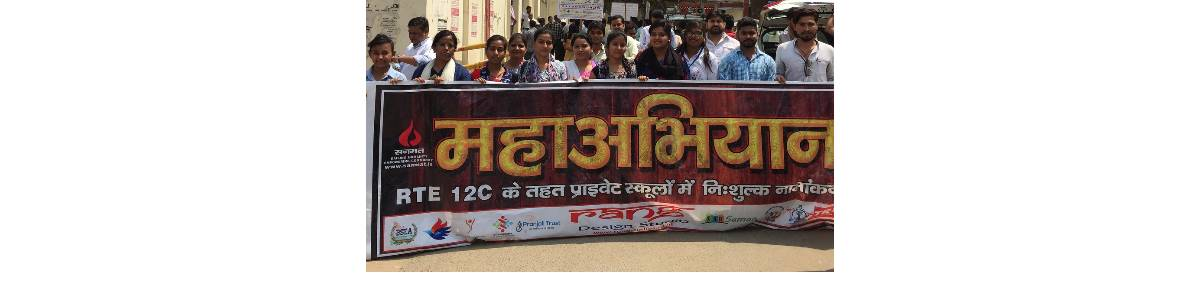Right of Education 12-1-C (Support 25 % admissions in public schools in Patna)
