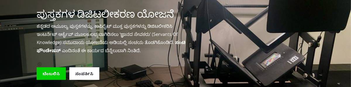 Digitization Project for Kannada Classical Literature and Public Domain works