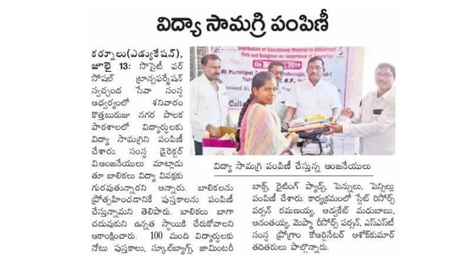 Distribution of Education Material